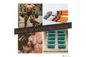 Хапче за мускулна маса