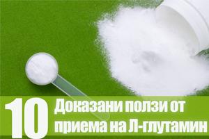 10 доказани ползи от приема на Л-глутамин