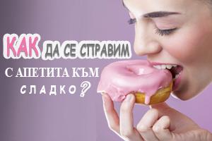 Как да се справим с апетита към сладки храни?