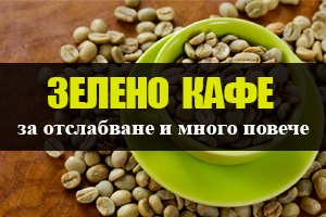 Зелено кафе за отслабване и много повече