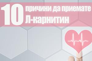 10 причини да приемате Л-карнитин