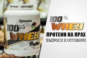 Какво тябва да знаете за суроватъчният протеин или Whey protein на прах?