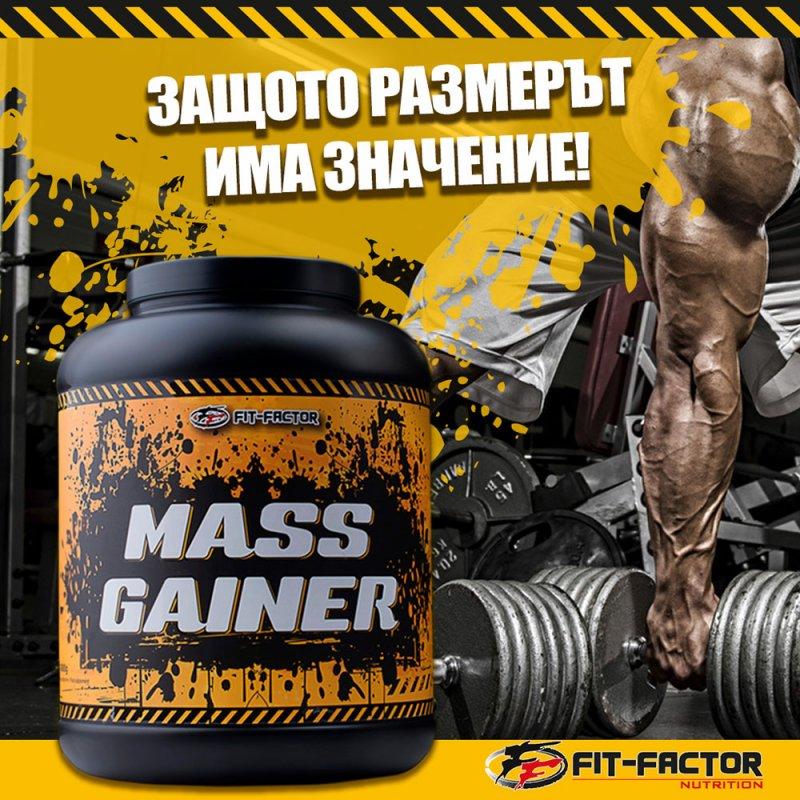 Гейнер за качване на килограми и мускулна маса, Mass Gainer - 4000гр